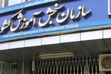 آزمون زبان «تولیمو» ۲۵ بهمن برگزار میشود