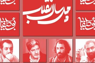 نویسنده باید برای مردم تحت تأثیر انقلاب، جنگ، سازندگی و تحریم بنویسد
