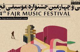 وزیر ارشاد: موسیقی ایرانی حافظ اقوام است/سقوط از ارتفاع فرزند خیام اجرایش را لغو کرد