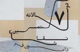 هفتمین دوسالانه نقاشی دامونفر، جمعه افتتاح میشود