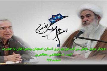 دیدار مدیر عامل شرکت توزیع برق استان اصفهان با آیت الله مظاهری