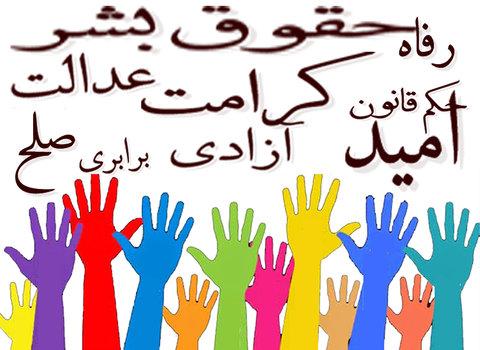 پاسداشت حقوق زن، از مهمترین آرمانهای انقلاب است