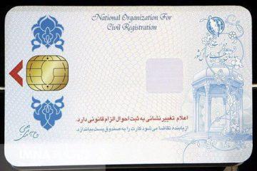۹۰ درصد خوانساریها کارت ملی هوشمند دریافت کردهاند