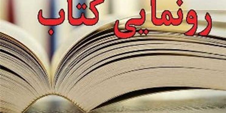 مجموعه کتابهای آموزش شهروندی رونمایی شد
