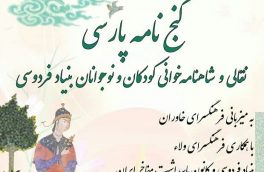 گنجنامه پارسی در فرهنگسرای خاوران
