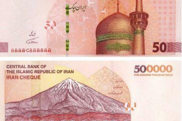 ایران چکهای جدید میآید