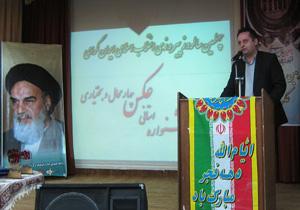 اختتامیه چهارمین جشنواره استانی عکس کی یار