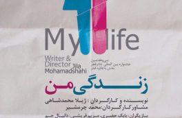 تقدیر نمایش زندگی من در تماشاخانه ایران تماشا از سوی بنیاد فردوسی