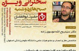 جلسه صبح دوشنبه ۱۵ بهمن انجمن خیریه بهداشتی و درمانی حضرت ابوالفضل (ع) برگزار شد