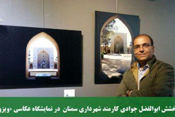 درخشش ابوالفضل جوادی کارمند شهرداری سمنان در نمایشگاه عکاسی «ویزور»