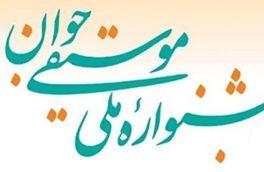 فراخوان سیزدهمین جشنواره ملی موسیقی جوان منتشر شد