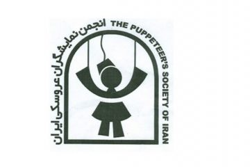 بیانیه انجمن نمایشگران عروسکی منتشر شد