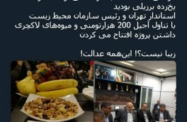 پذیرایی لاکچری شهرداری تهران از استاندار +عکس