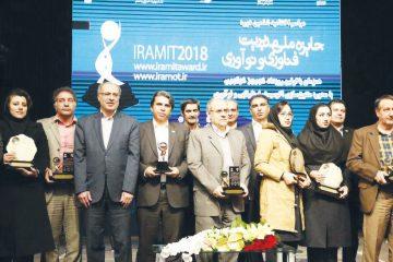 اختصاص جایزۀ مدیریت فناوری و نوآوری ایران به فولاد مبارکه