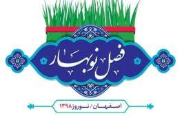 اصفهان میزبان هزار رویداد فرهنگی در نوروز ۹۸