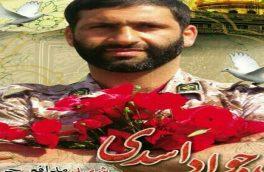 اعلام زمان و مکان مراسم تشییع پیکر شهید مدافع حرم «سیدجواد اسدی»