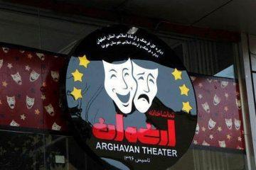چشم تئاتر به «ارغوان» روشن شد