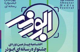 رسانهای فراگیرتر از بسیج برای معرفی انقلاب اسلامی وجود ندارد/ ارسال بیش از ۸۷۰ اثر به دبیرخانه جشنواره رسانهای ابوذر