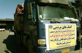 هدیه نوروزی مردم اصفهان به زلزلهزدگان کرمانشاه