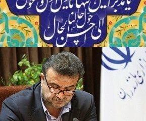 پیام تبریک استاندار مازندران به مناسبت آغاز بهار و حلول سال نو