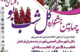 چهارمین جشنواره گل شب بو در خمینیشهر