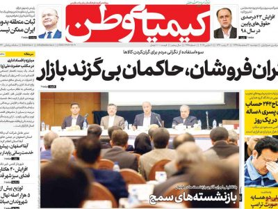 صفحه نخست روزنامههای امروز اصفهان