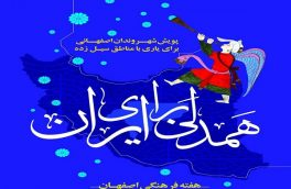 """گسترش فرهنگ ایثار در جامعه با شعار """"همدلی برای ایران"""""""