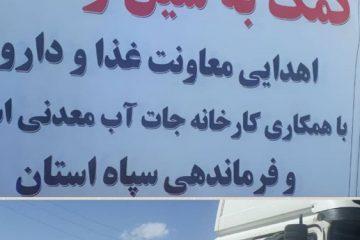 اعزام اقلام کمکی معاونت غذا و دارو دانشگاه علوم پزشکی یاسوج به استان خوزستان