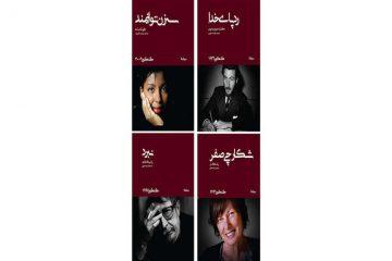 ۴ رمان برگزیده گنکور در نمایشگاه کتاب