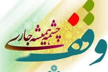 وقف حقوق کارکنان اداره اوقاف استان مرکزی برای طلاب مناطق سیلزده لرستان