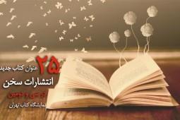 انتشارات سخن با ۲۵عنوان کتاب جدید به نمایشگاه کتاب میآید