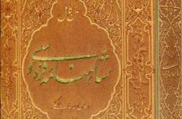 حفاظت از ۵۱ نسخه نفیس شاهنامه در گنجینه آستان قدس رضوی