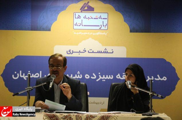 نشست خبری مدیر منطقه ۱۳ شهرداری اصفهان