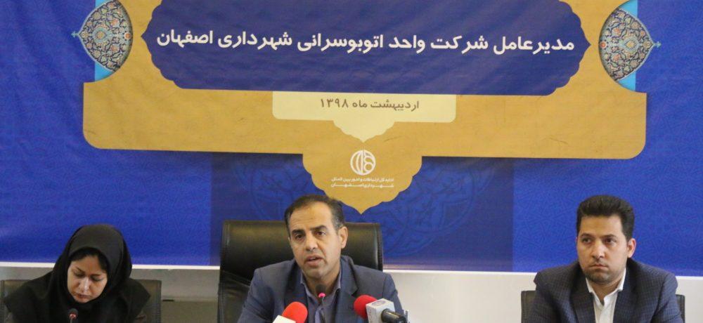 نشست خبری مدیر عامل شرکت واحد اتوبوسرانی شهرداری اصفهان