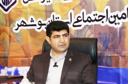 ۵٠٠ میلیارد تومان مستمری بازنشستگی تامین اجتماعی دراستان بوشهر پرداخت شد