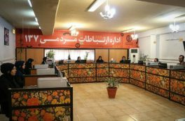تماس بیش از ۵ هزار شهروند اصفهانی با ۱۳۷ در یک هفته