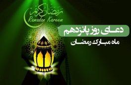 دعای روز پانزدهم ماه مبارک رمضان/ اولیای حقیقی خدا کیانند؟