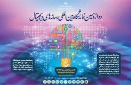 دبیران تخصصی یازدهمین جشنواره ملی رسانههای دیجیتال معرفی شدند