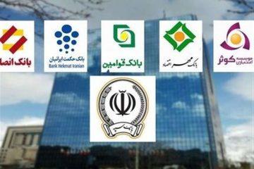 فردا؛ پایان مهلت فروش سهام بانکهای ادغامی