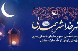 تصویر «ماه رمضان» در ۵ نگارخانه پایتخت