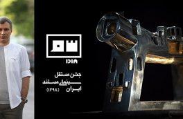 رئیس یازدهمین جشن مستقل سینمای مستند ایران معرفی شد