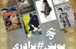نمایش فیلمهای عمار با موضوع افغانستان در پویش «برادری»