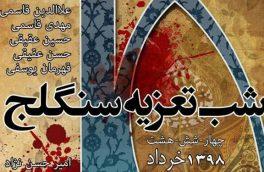 چندخبر از تئاتر| شب تعزیه سنگلج برگزار میشود/ بازگشت محسن تنابنده به تئاتر