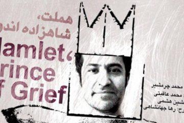 پیشتازی سالنهای خصوصی تئاتر در خرداد/ از «شاهزاده اندوه» تا «خانواده دوستداشتنی من»