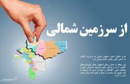 طرح «اصفهان شمالی» اصفهان را کوچک و ما را از «استان کاشان» محروم خواهد کرد