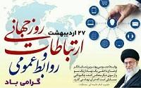 سید امیر حجازی مدیر پایگاه قرآنی دهاقان روز ملی ارتباطات و روابط عمومی را تبریک گفت