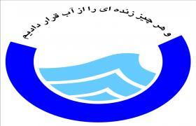 مهار۱۵۱مورد حادثه آب و۱۳۷ مورد حادثه فاضلاب منطقه شاهین شهر ومیمه درفروردین ۹۸