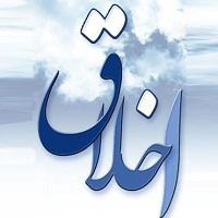 حاج شیخ محمد جعفر شریعت