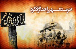 فتح خرمشهر نقطه عطفی در تاریخ معاصر ایران بود