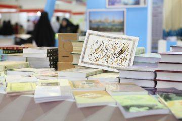 برپایی نمایشگاه قرآن و عترت طی ۷ روز در اصفهان